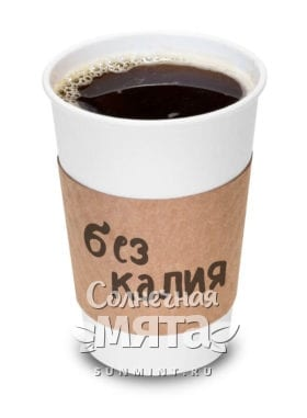 Стаканчик кофе без калия, фото