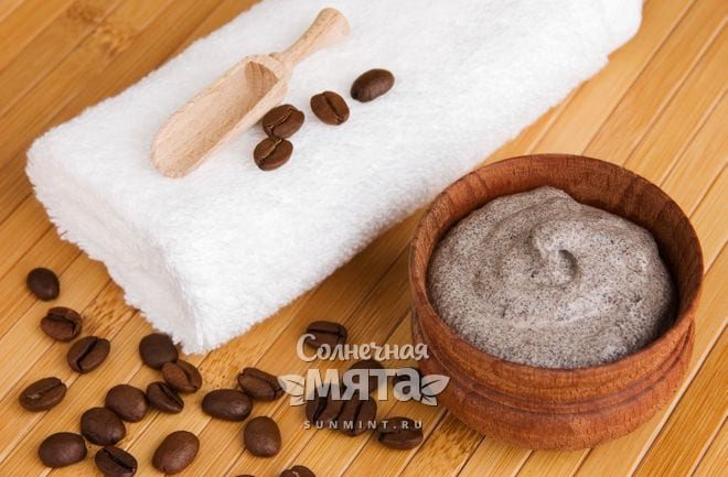 Кофе используют в косметологии