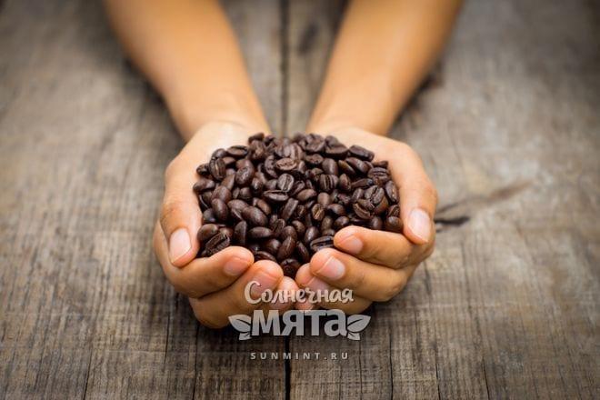 Кофейные зерна горькие