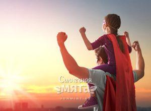 Папа с сыном на плечах играют в супергероев, фото
