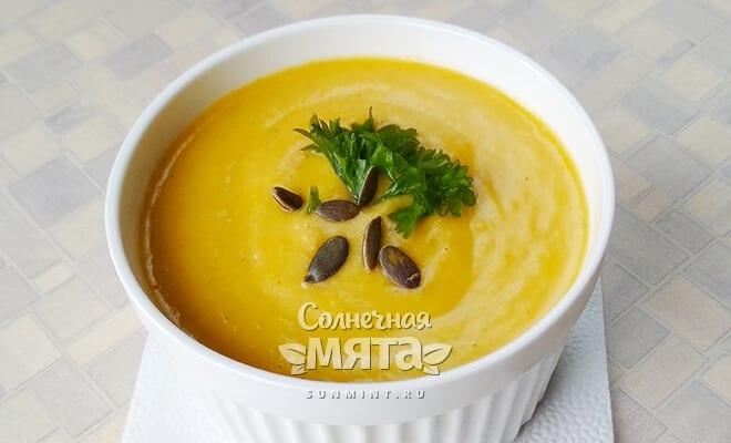 Вегетарианский крем суп из тыквы со специями